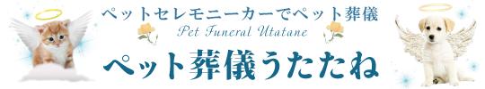 ペット葬儀うたたねのフラワーペット火葬|粉骨加工